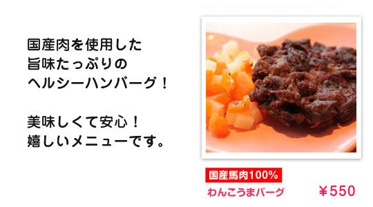 201208menu1_2.jpg