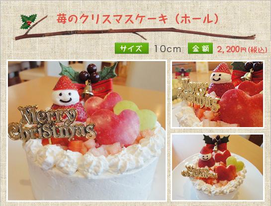 苺のクリスマスケーキ(ホール)