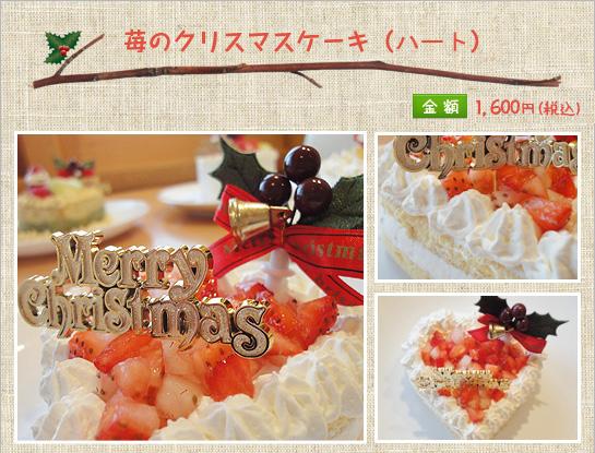 苺のクリスマスケーキ(ハート)