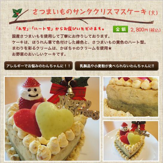 さつまいものサンタクリスマスケーキ