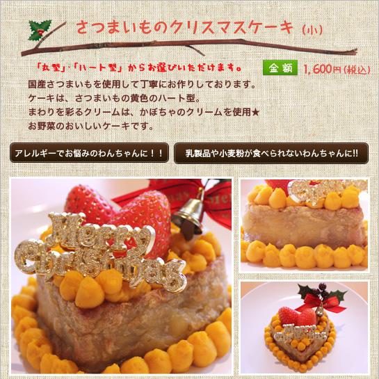 さつまいものクリスマスケーキ