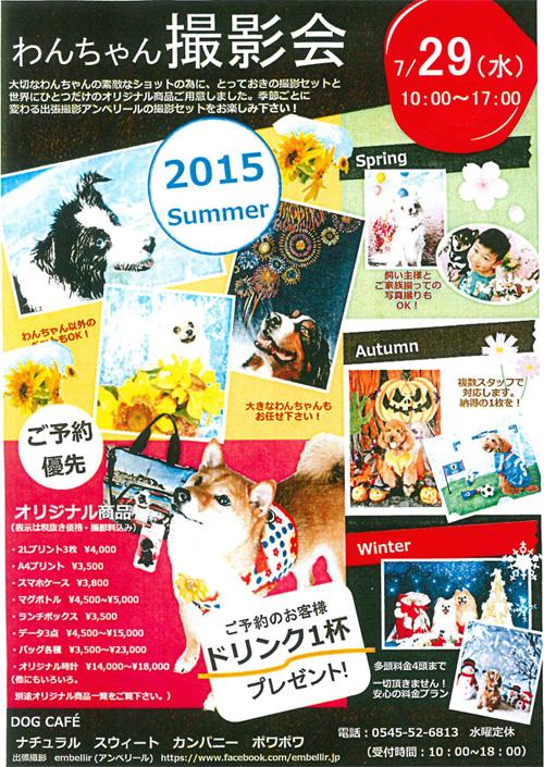 20150729blog.jpg