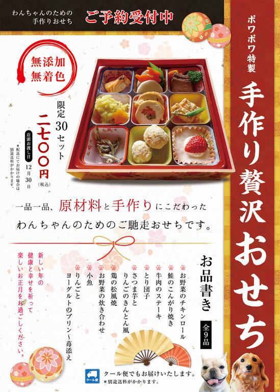 pamphlet2015_osechi.jpg