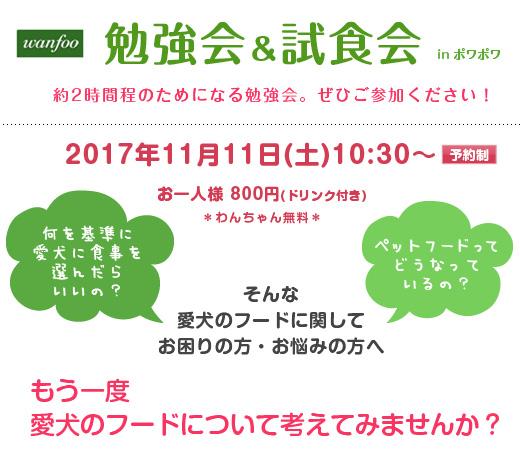 blog201710_1.jpg
